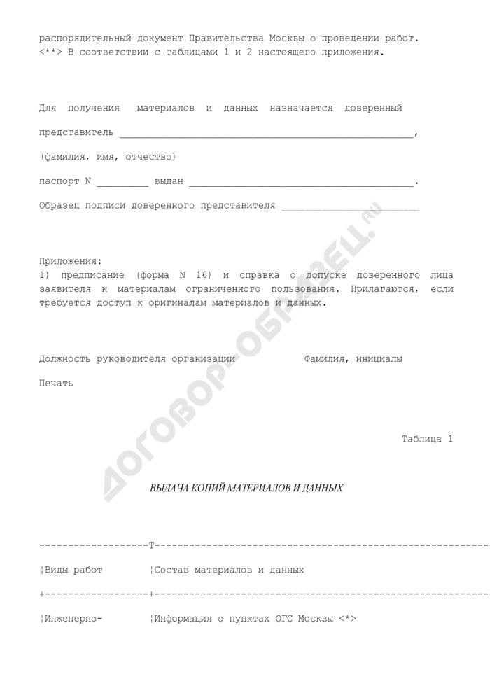 Заявка на получение материалов и данных геофонда г. Москвы. Страница 2