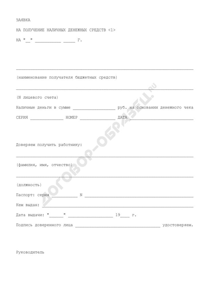 Заявка на получение наличных денежных средств представителю организации Московской области. Страница 1