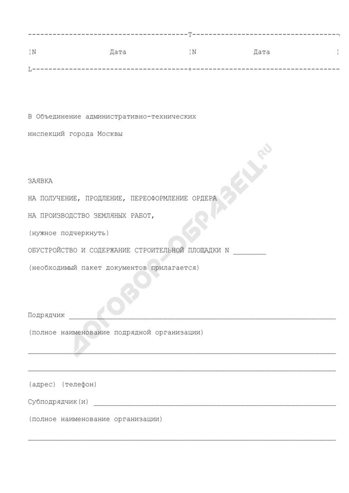Заявка на получение, продление, переоформление ордера на производство земляных работ, обустройство и содержание строительной площадки в городе Москве. Страница 1