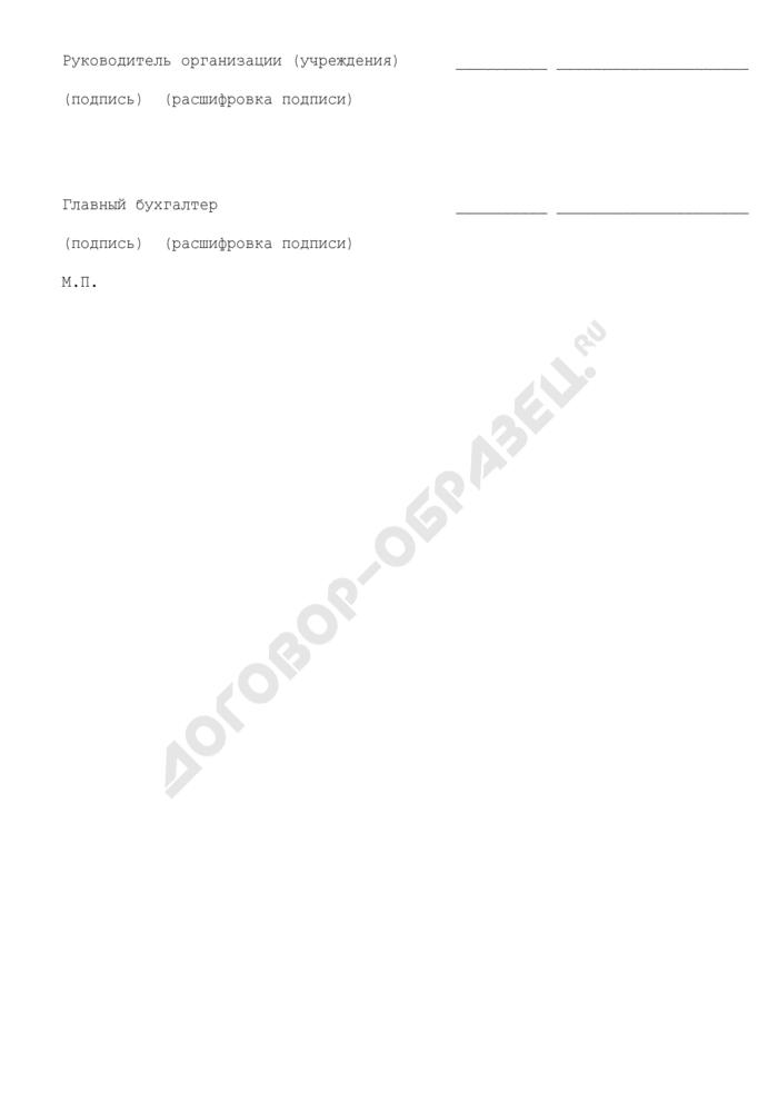 Заявка на получение наличных денежных средств для организации Люберецкого муниципального района Московской области. Страница 3