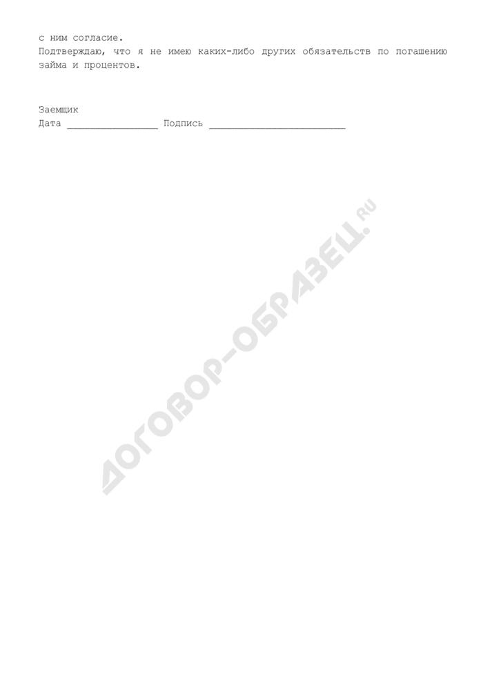 Заявка на получение займа (приложение к договору займа между работником и организацией, обеспеченного залогом и поручительством (процентный)). Страница 2