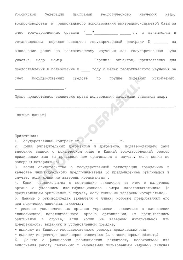 Заявка на получение права пользования участком недр в целях геологического изучения за счет государственных средств. Страница 3
