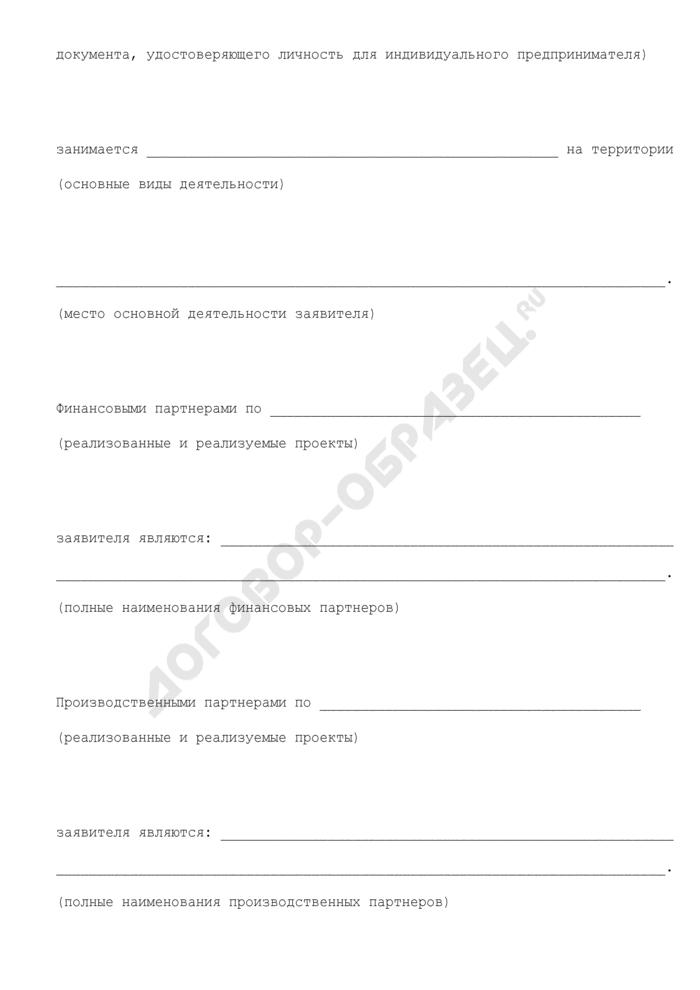 Заявка на получение права пользования участком недр, включенным в перечни объектов, предлагаемых для предоставления в пользование в целях геологического изучения за счет собственных (в том числе привлеченных) средств заявителя. Страница 2