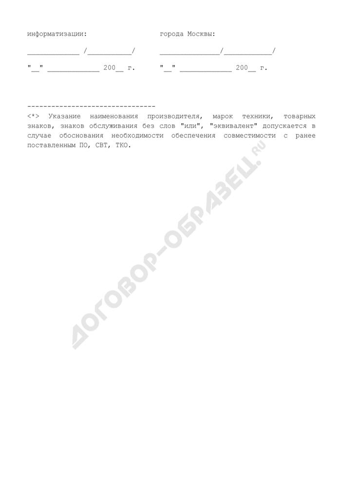 Заявка на поставку оборудования, средств вычислительной техники и программных продуктов для нужд города Москвы. Страница 3