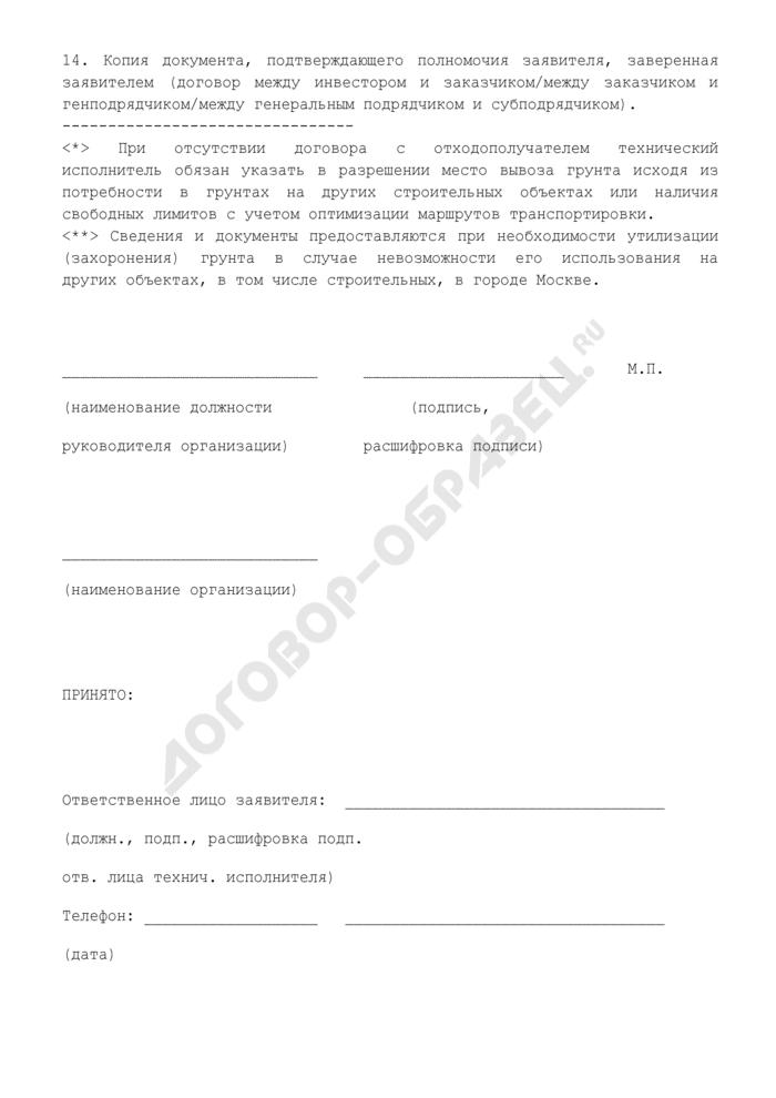 Заявка в Департамент городского строительства города Москвы для оформления открытия разрешения на перевозку грунта с предоставлением необходимых документов. Страница 3
