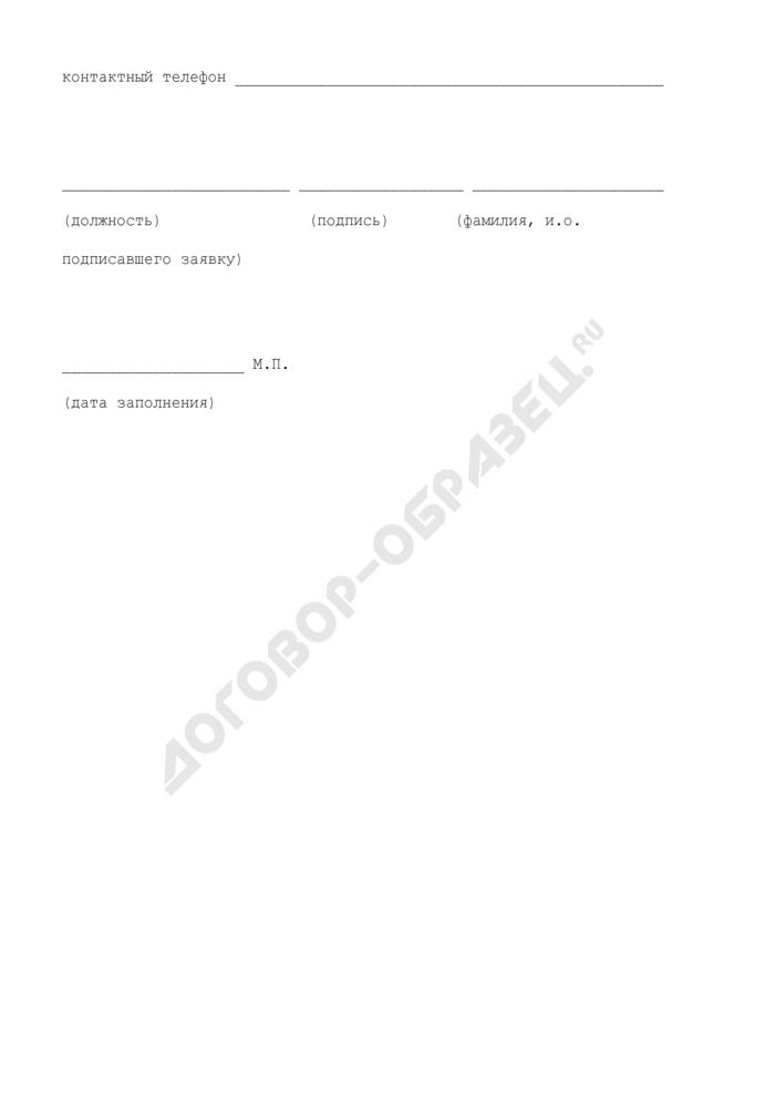 Заявка на предоставление в электронном виде сведений ЕГРЮЛ/ЕГРИП с использованием корпоративной мультисервисной сети Правительства Москвы. Страница 2