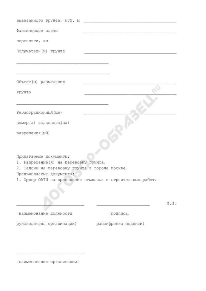 Заявка в Департамент городского строительства города Москвы на оформление закрытия разрешения на перевозку грунта. Страница 2