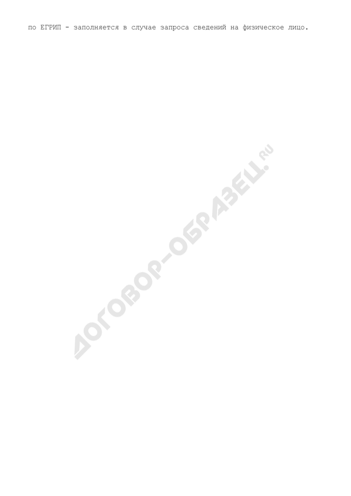 Заявка на предоставление сведений, содержащихся в Едином государственном реестре юридических лиц или Едином государственном реестре индивидуальных предпринимателей партнеров Правительства Москвы. Страница 3