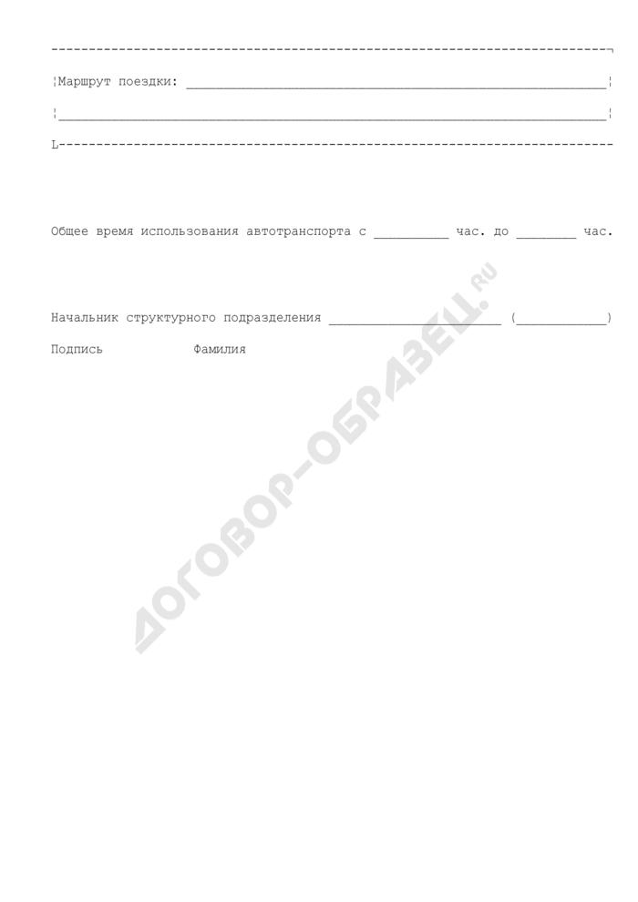 Заявка на предоставление служебного автотранспорта в Федеральном агентстве по управлению государственным имуществом в выходные и праздничные дни. Страница 2