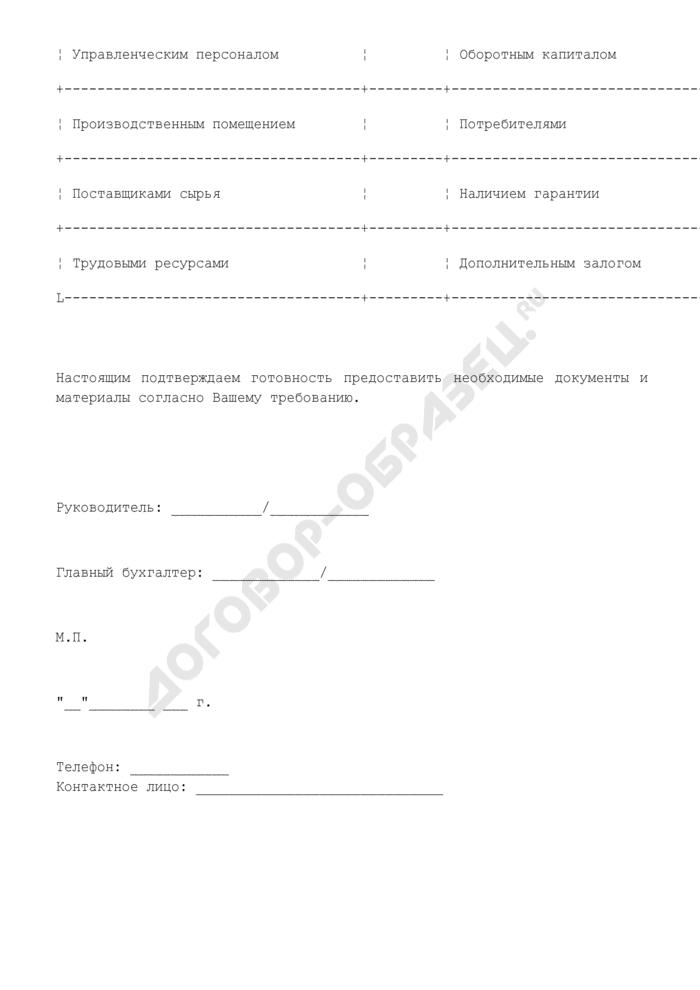 Заявка на предоставление в лизинг имущества. Страница 2