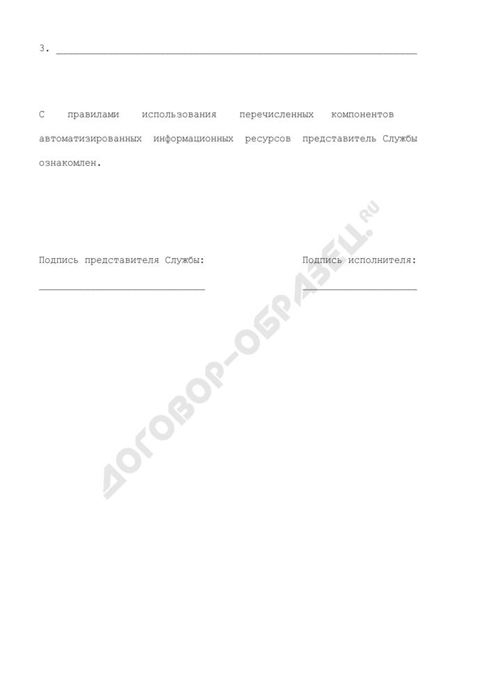 Заявка на предоставление доступа к компонентам автоматизированных информационных ресурсов в центральном аппарате Федеральной службы по экологическому, технологическому и атомному надзору. Страница 3