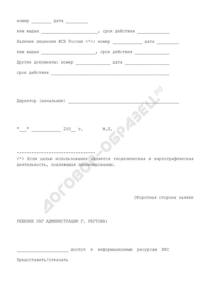 Заявка на предоставление в пользование копии информационных ресурсов информационно-картографической системы города Реутова Московской области. Страница 3