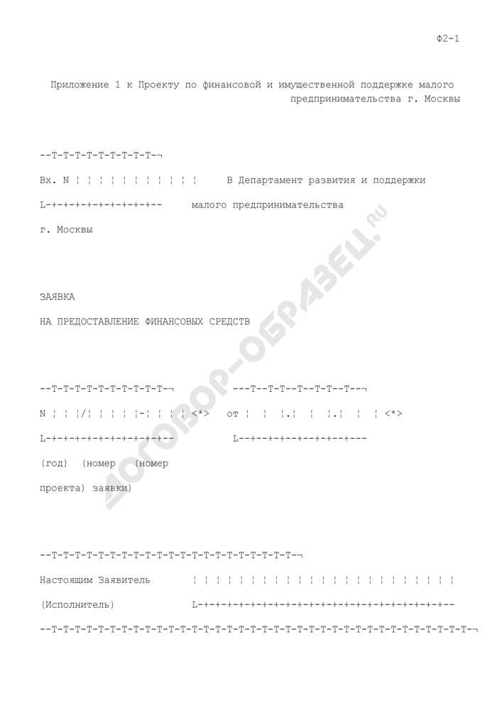Заявка на предоставление финансовых средств. Форма N Ф2-1. Страница 1