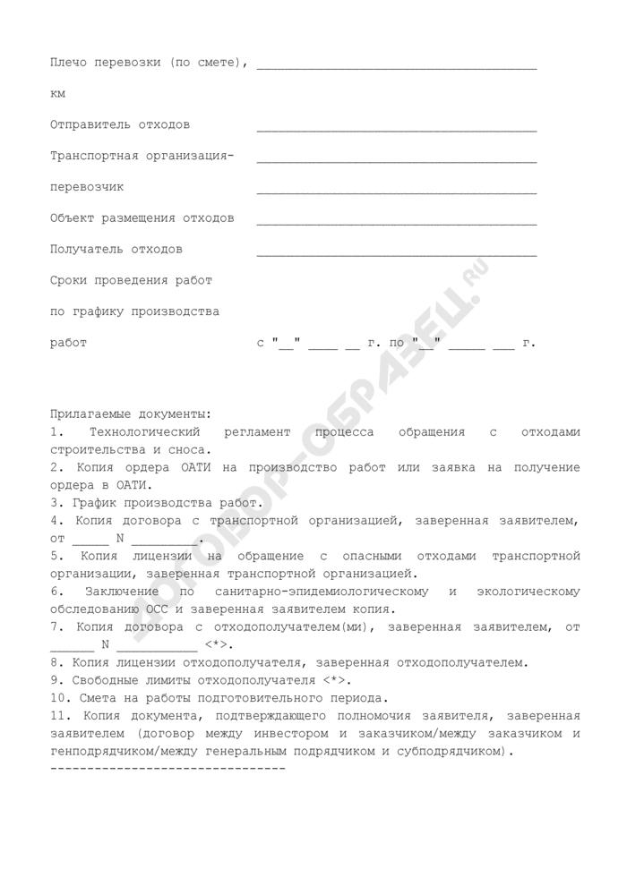 Заявка в Департамент городского строительства города Москвы на оформление разрешения на перемещение отходов строительства и сноса по городу при наличии технологического регламента процесса обращения с ОСС по всем видам строительства. Страница 2