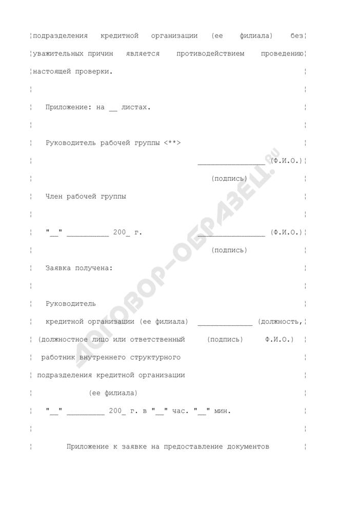 Заявка на предоставление документов (информации), необходимых для проведения проверки кредитной организации (ее филиала). Страница 3