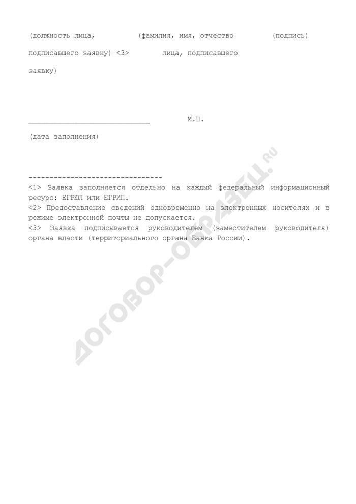 Заявка на предоставление в электронном виде открытых и общедоступных сведений, содержащихся в Едином государственном реестре юридических лиц или Едином государственном реестре индивидуальных предпринимателей. Страница 3