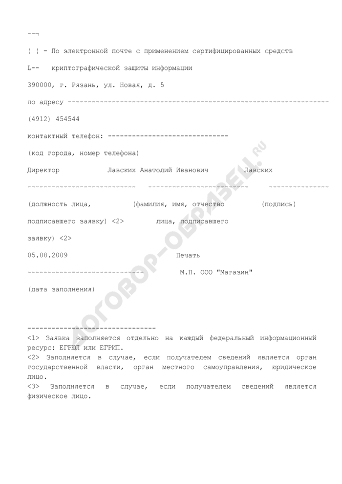 Заявка на предоставление в электронном виде открытых и общедоступных сведений, содержащихся в Едином государственном реестре юридических лиц или Едином государственном реестре индивидуальных предпринимателей с использованием сети Интернет (пример заполнения). Страница 3