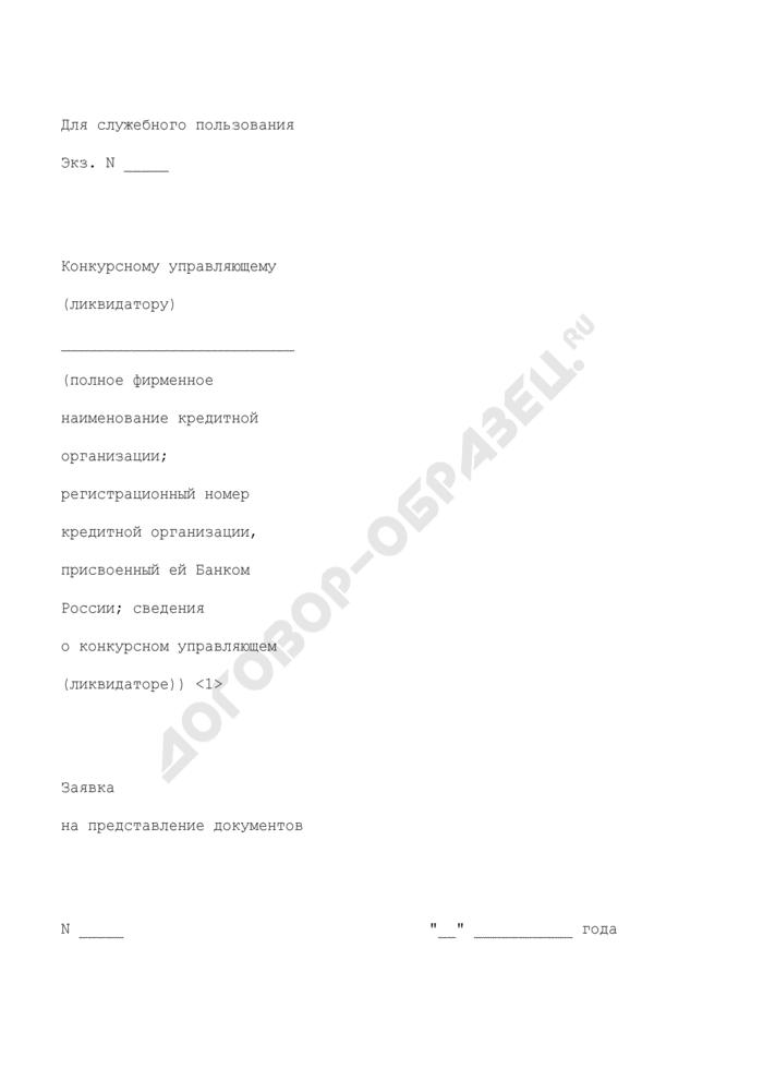 Заявка на представление документов, необходимых для проведения проверки деятельности конкурсных управляющих и ликвидаторов кредитной организации. Страница 1