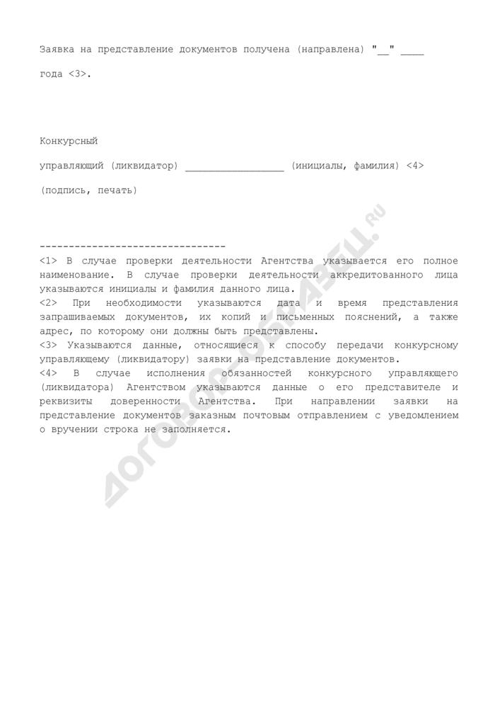 Заявка на представление документов, необходимых для проведения проверки деятельности конкурсных управляющих и ликвидаторов кредитной организации. Страница 3