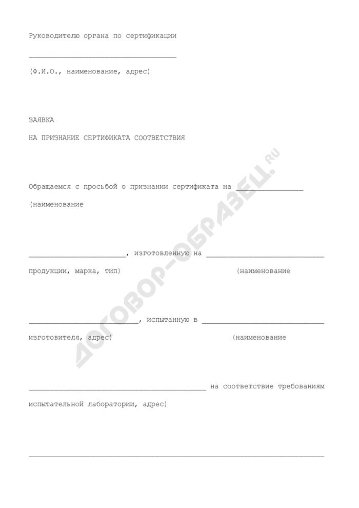 Заявка на признание сертификата соответствия в системе сертификации механических транспортных средств и прицепов (рекомендуемая форма). Страница 1
