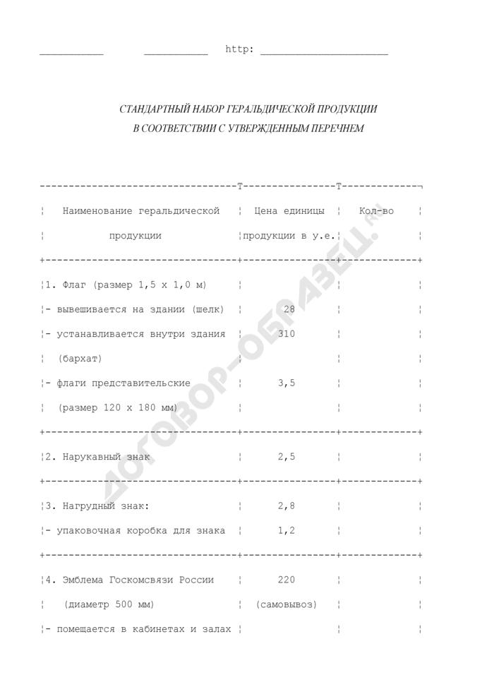 Заявка на приобретение геральдической продукции для предприятий и организаций Госкомсвязи России. Страница 2