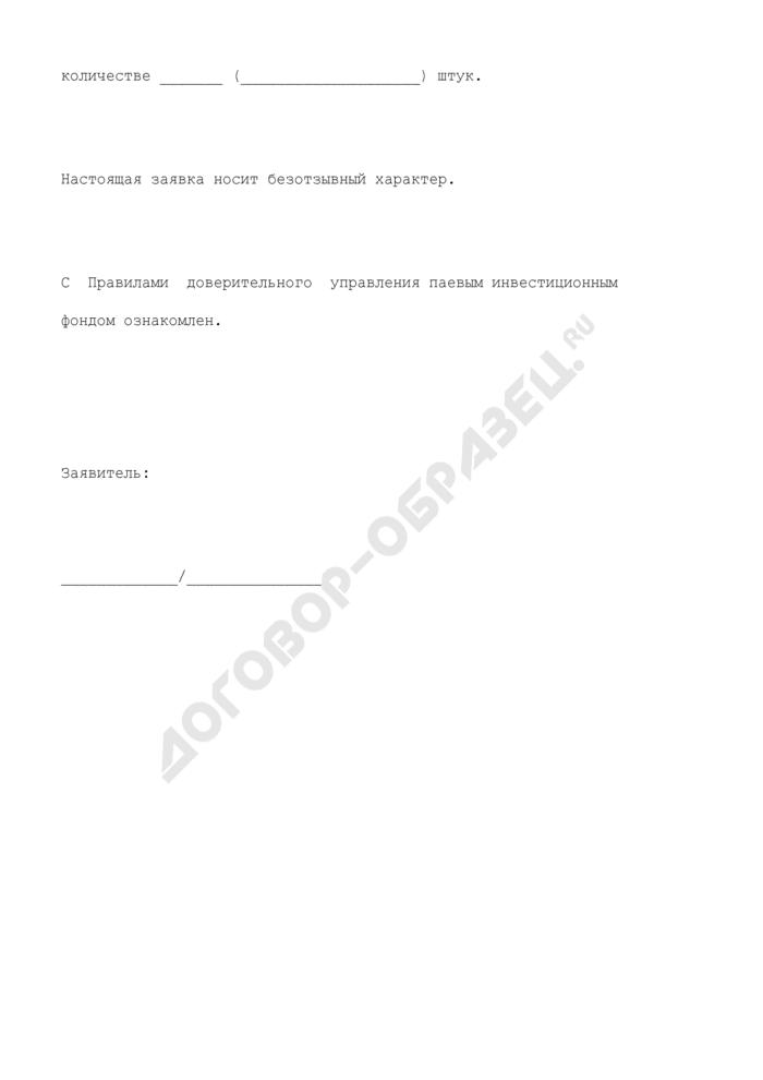 Заявка на приобретение инвестиционных паев (для физических лиц) (приложение к распоряжению уполномоченного лица управляющей компании (представителя управляющей компании) о выдаче инвестиционных паев). Страница 2