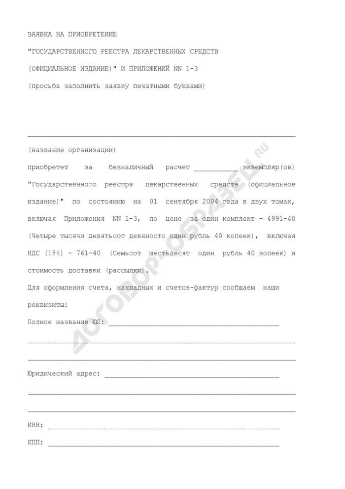 """Заявка на приобретение """"Государственного реестра лекарственных средств (официальное издание). Страница 1"""