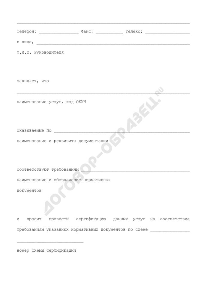 Заявка на проведение сертификации услуг в системе сертификации на федеральном железнодорожном транспорте. Страница 2