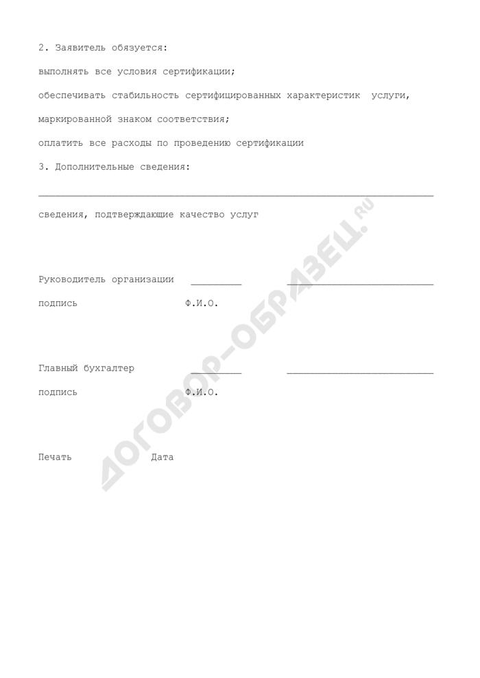 Заявка на проведение сертификации услуг в системе сертификации на федеральном железнодорожном транспорте. Страница 3