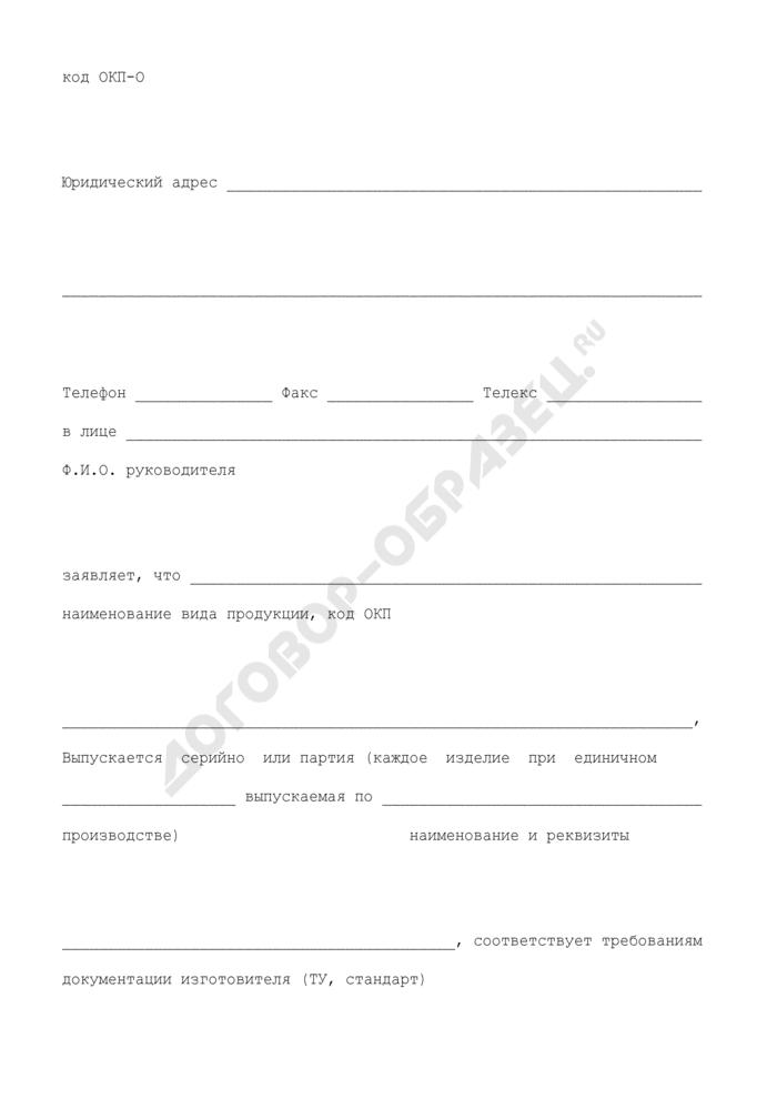 Заявка на проведение сертификации продукции (пищевых продуктов и продовольственного сырья). Страница 2
