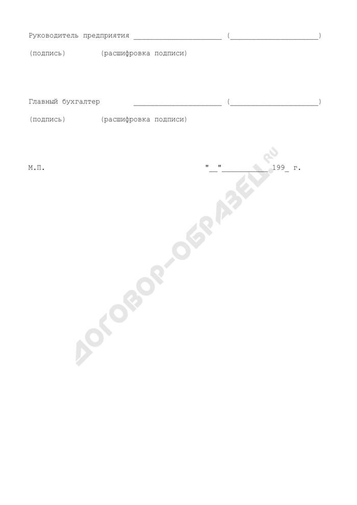 Заявка на проведение анализа продукции, вывозимой из Российской Федерации, в части содержания в ней драгоценных металлов. Страница 3