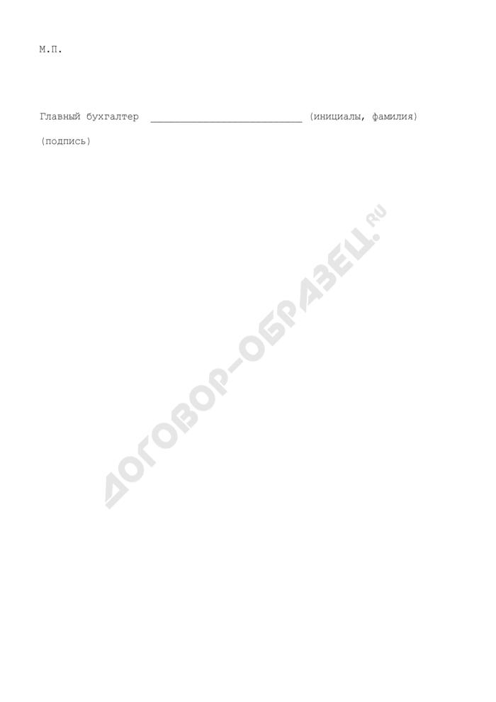 Заявка на проведение сертификации услуг на транспорте в Системе сертификации ГОСТ Р. Страница 3