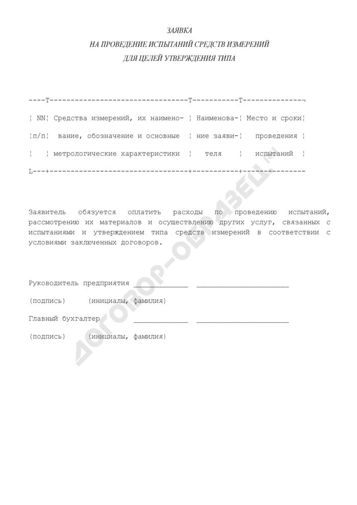 Заявка на проведение испытаний средств измерений для целей утверждения типа. Страница 1