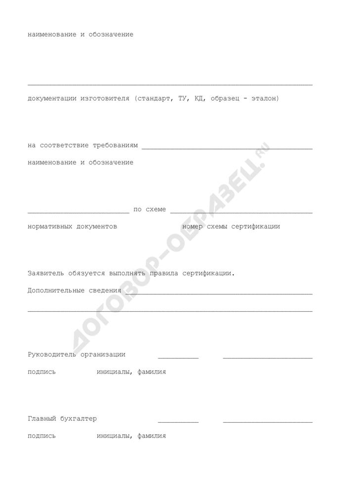 Заявка на проведение сертификации парфюмерно-косметической продукции в системе сертификации ГОСТ Р. Страница 3