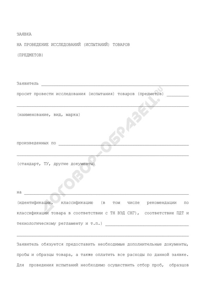 Заявка на проведение исследований (испытаний) товаров (предметов). Страница 1