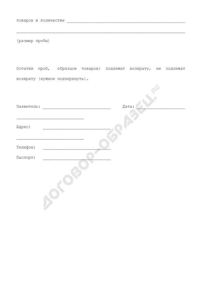 Заявка на проведение исследований (испытаний) товаров (предметов). Страница 2
