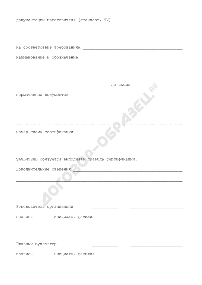 Заявка на проведение сертификации продукции (газа) в системе сертификации ГОСТ Р (рекомендуемая форма). Страница 3