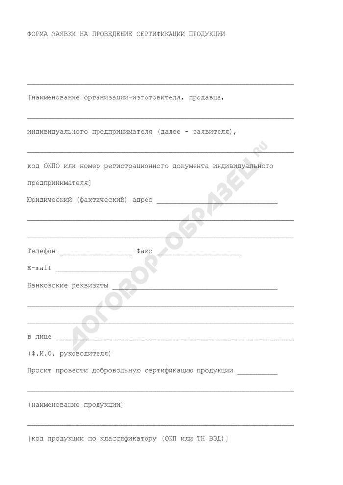 Заявка на проведение сертификации продукции в области промышленной, экологической безопасности, безопасности в энергетике и строительстве. Страница 1