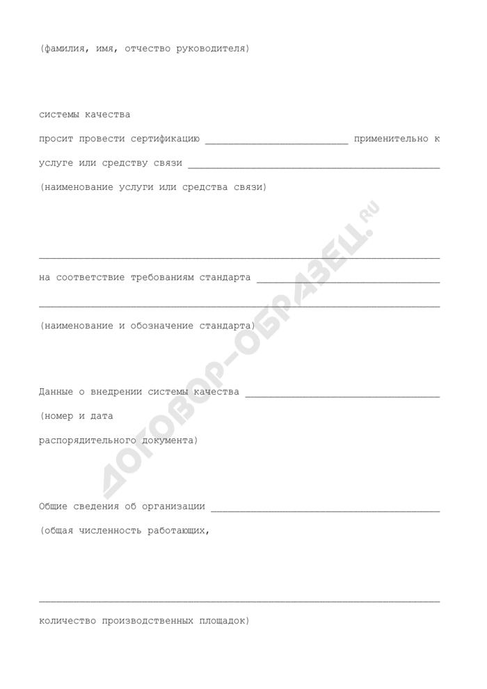 """Заявка на проведение сертификации системы качества в системе добровольной сертификации услуг связи и систем качества организаций связи """"Связь-качество. Страница 2"""