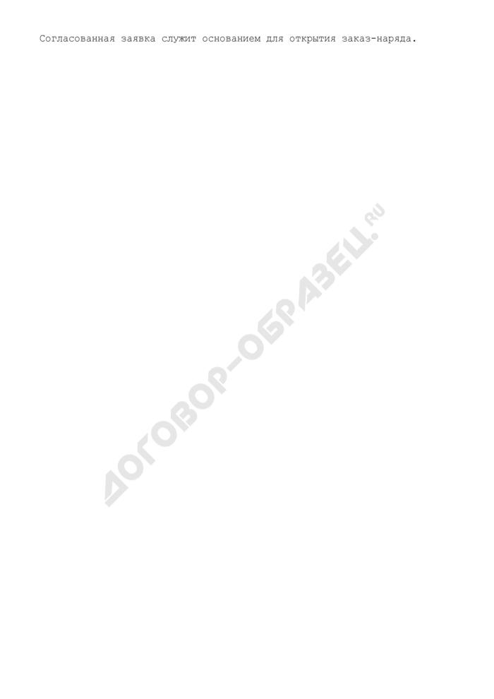 Заявка на проведение технического обслуживания и ремонта автотранспортного средства (рекомендуемая форма). Страница 2