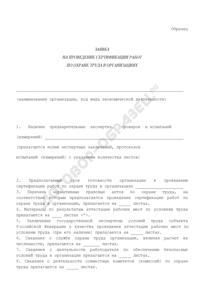 Заявка на проведение сертификации работ по охране труда в организациях. Страница 1