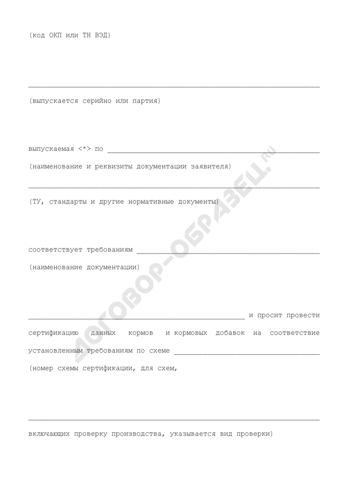 Заявка на проведение сертификации кормов и кормовых добавок. Страница 2