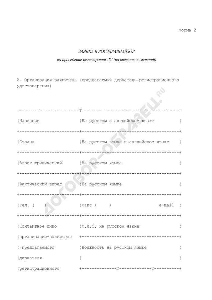 Заявка в Росздравнадзор на проведение регистрации лекарственного средства (на внесение изменений). Форма N 2. Страница 1