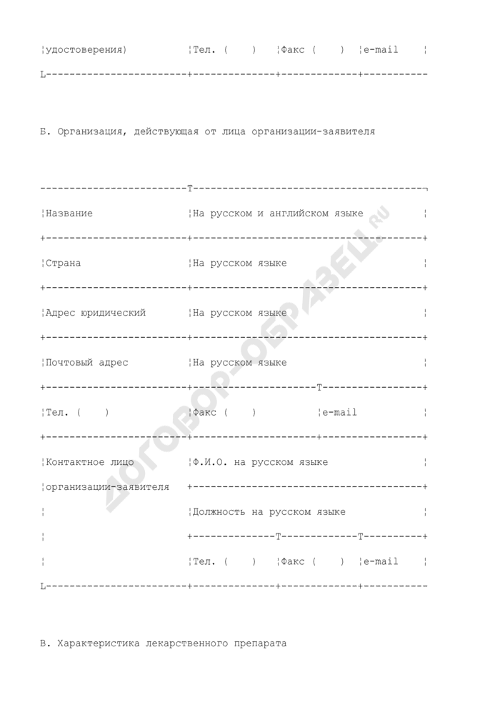 Заявка в Росздравнадзор на проведение регистрации лекарственного средства (на внесение изменений). Форма N 2. Страница 2