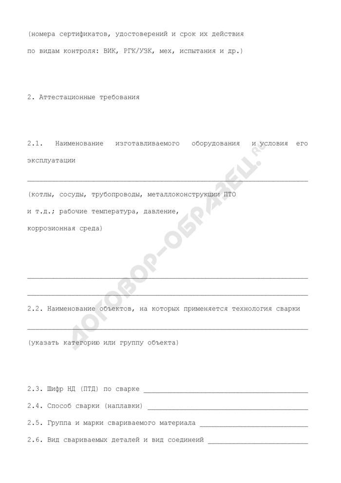 Заявка на проведение производственной аттестации технологии сварки (наплавки) (рекомендуемая форма). Страница 3