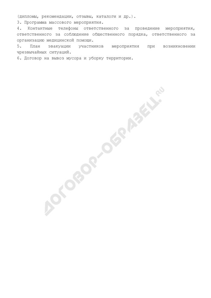 Заявка на проведение массового мероприятия в городском поселении Сергиев Посад Московской области. Страница 2