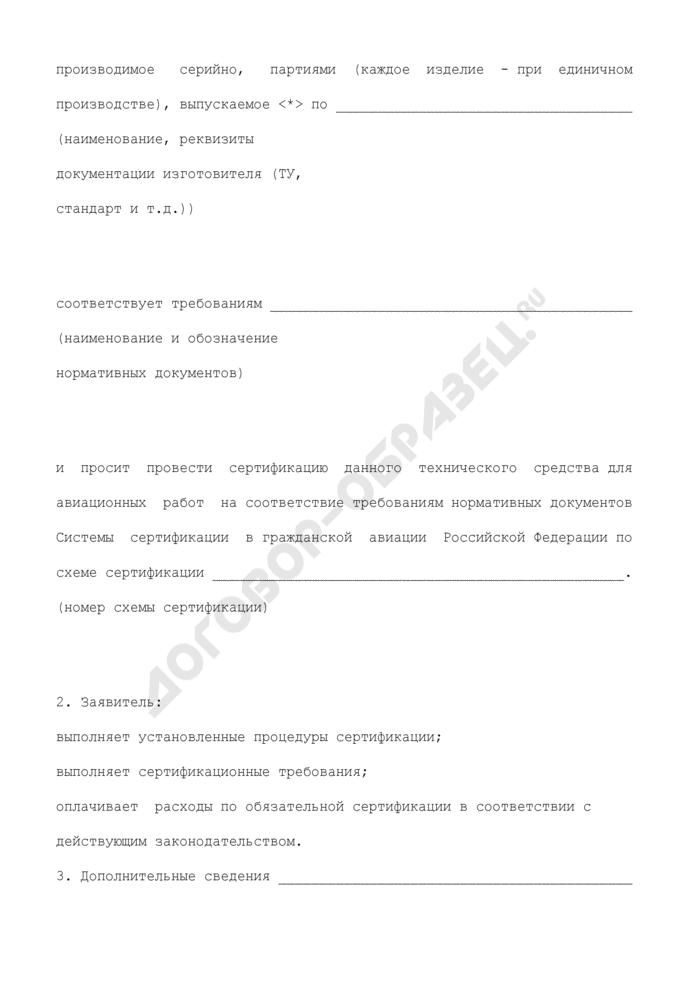 Заявка на проведение сертификации технического средства для выполнения авиационных работ в системе сертификации в гражданской авиации Российской Федерации. Страница 2