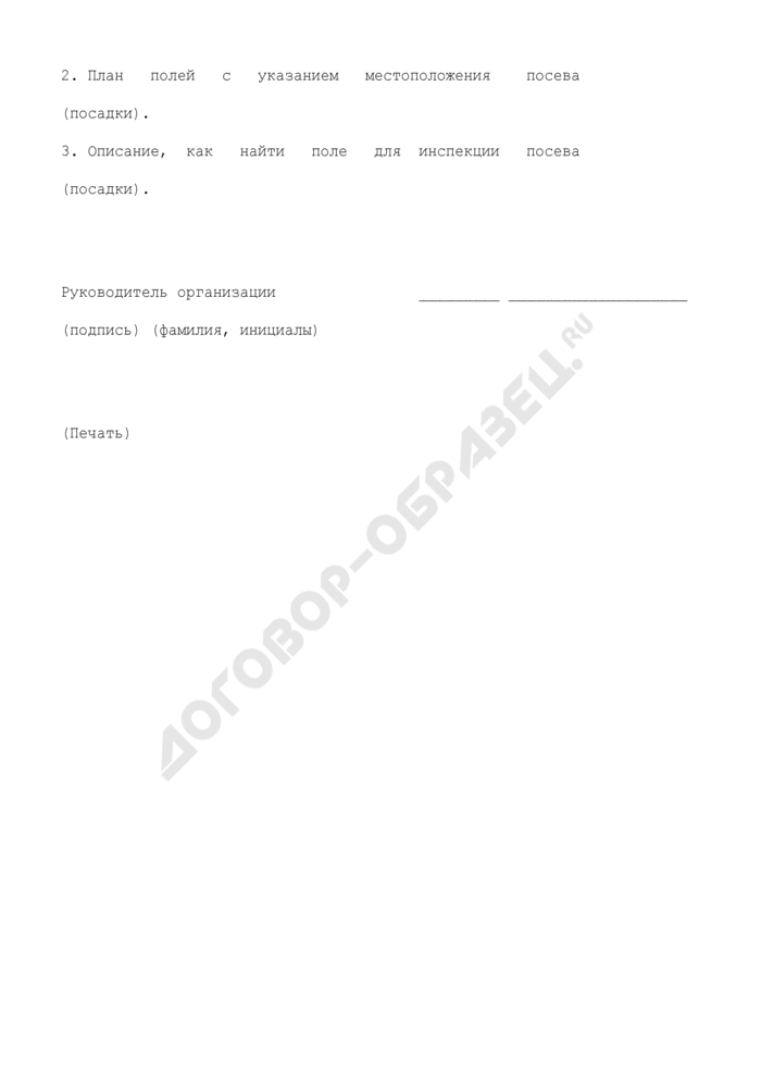 Заявка на проведение апробации семенных посевов (посадок). Форма N 5. Страница 3