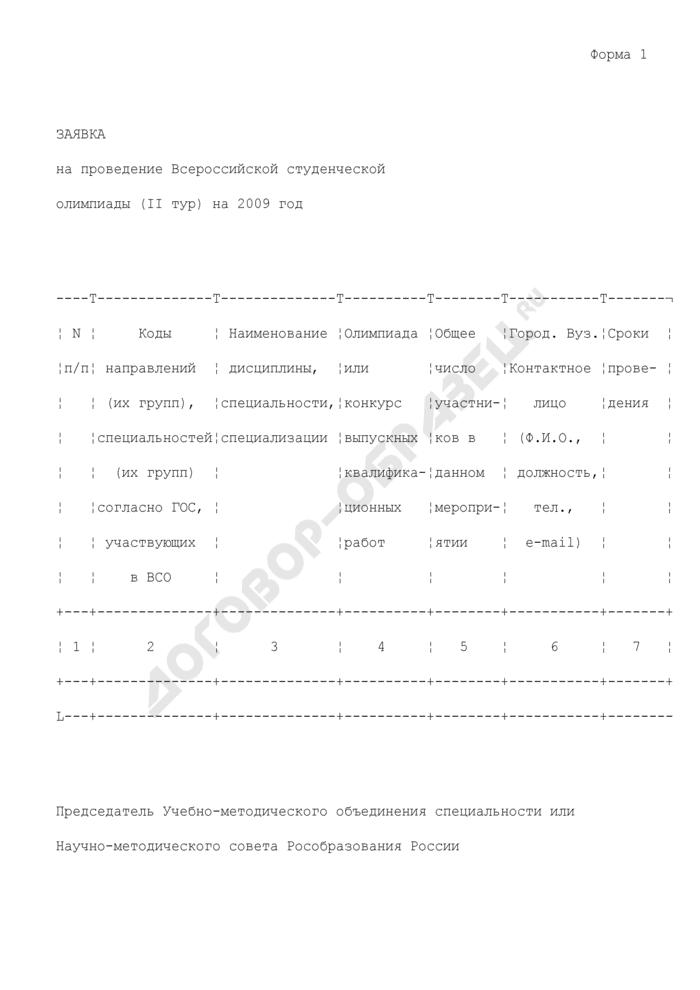 Заявка на проведение Всероссийской студенческой олимпиады (II тур) на 2009 год. Форма N 1. Страница 1
