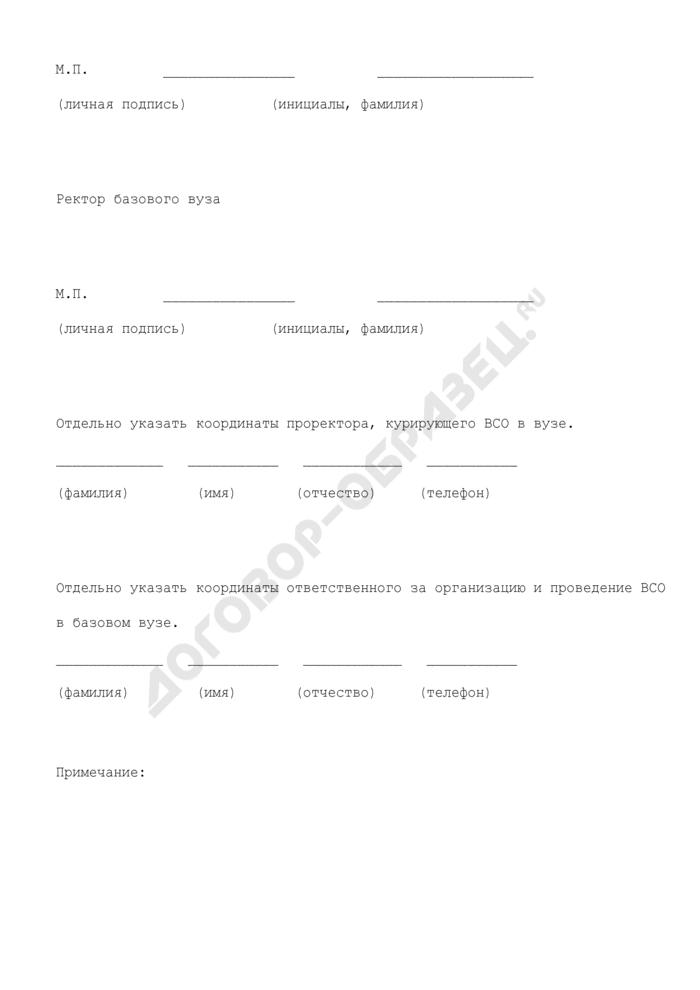 Заявка на проведение Всероссийской студенческой олимпиады (II тур) на 2009 год. Форма N 1. Страница 2